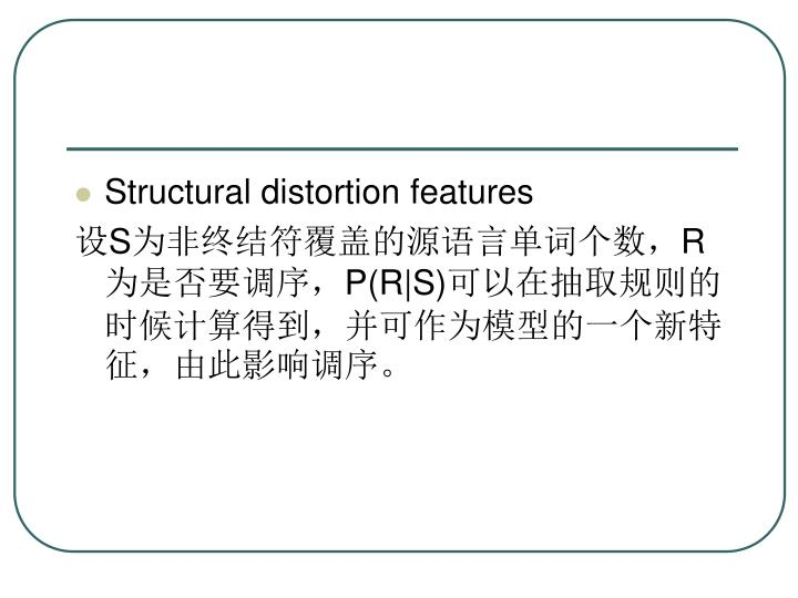 Structural distortion features