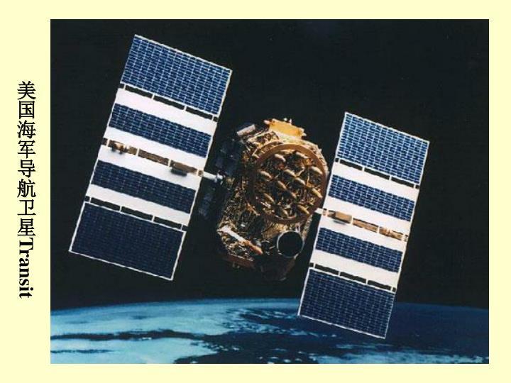 美国海军导航卫星