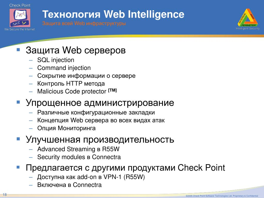 PPT - Преимущества технологий и решений Check Point PowerPoint
