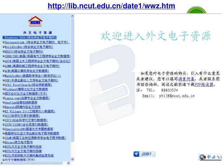 http://lib.ncut.edu.cn/date1/wwz.htm