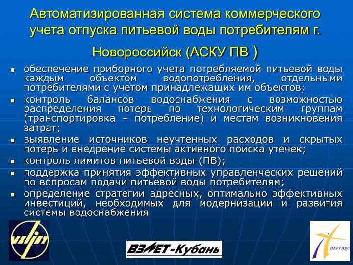 Автоматизированная система коммерческого учета отпуска питьевой воды потребителям г. Новороссийск (АСКУ ПВ