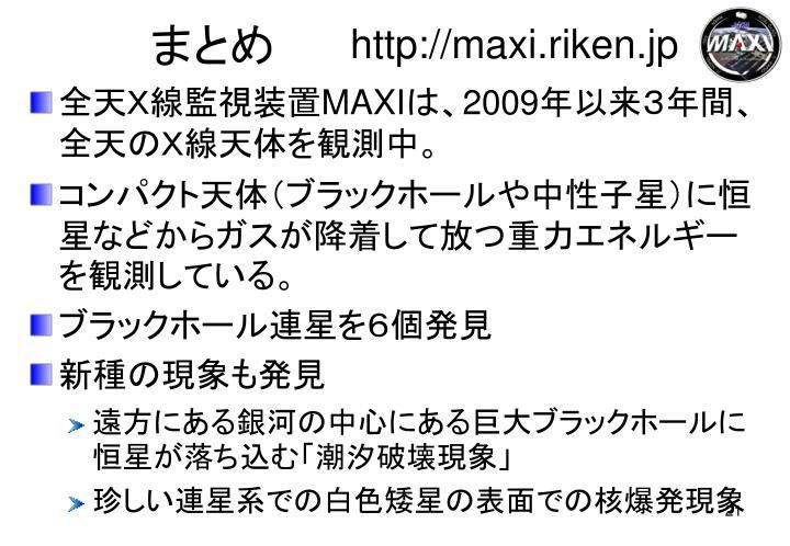 http://maxi.riken.jp
