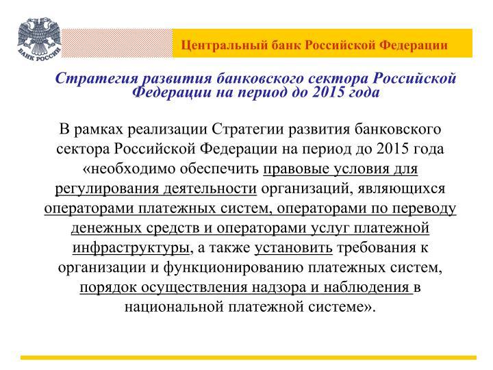 Стратегия развития банковского сектора Российской Федерации на период до 2015 года