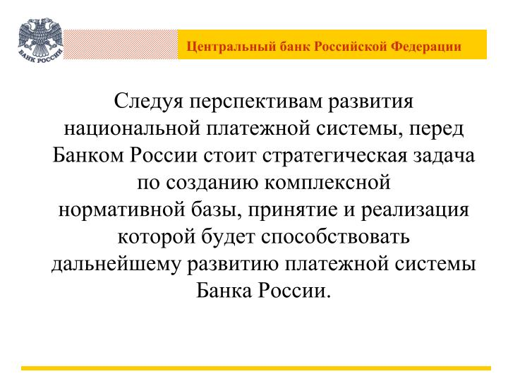 Следуя перспективам развития национальной платежной системы, перед Банком России стоит стратегическая задача по созданию комплексной