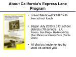 about california s express lane program