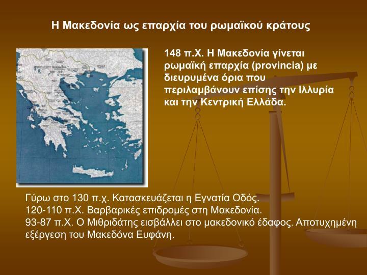 Η Μακεδονία ως επαρχία του ρωμαϊκού κράτους