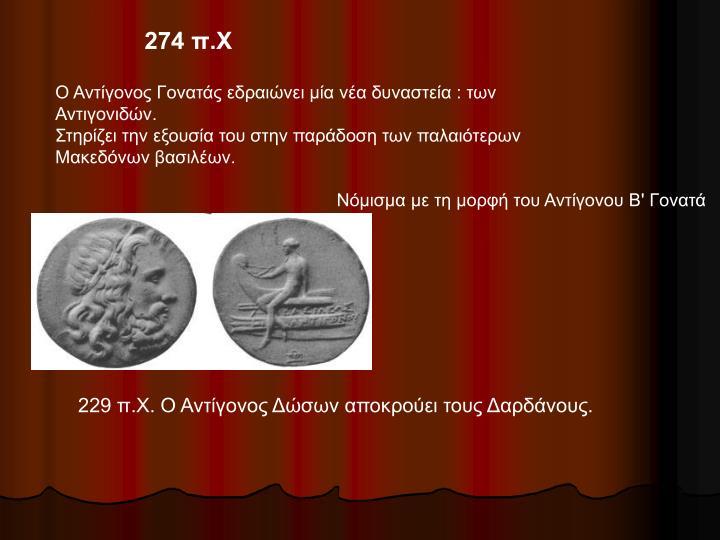 274 π.Χ