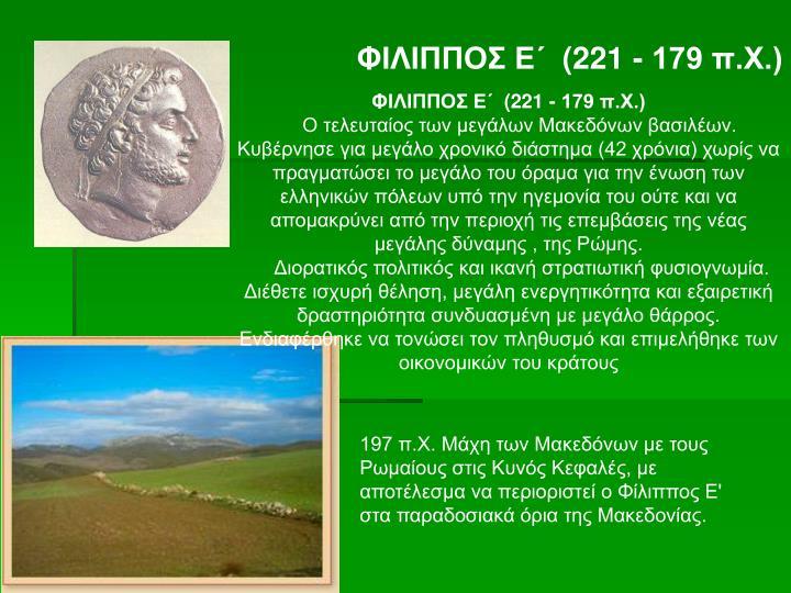 ΦΙΛΙΠΠΟΣ Ε΄ (221 - 179 π.Χ.)