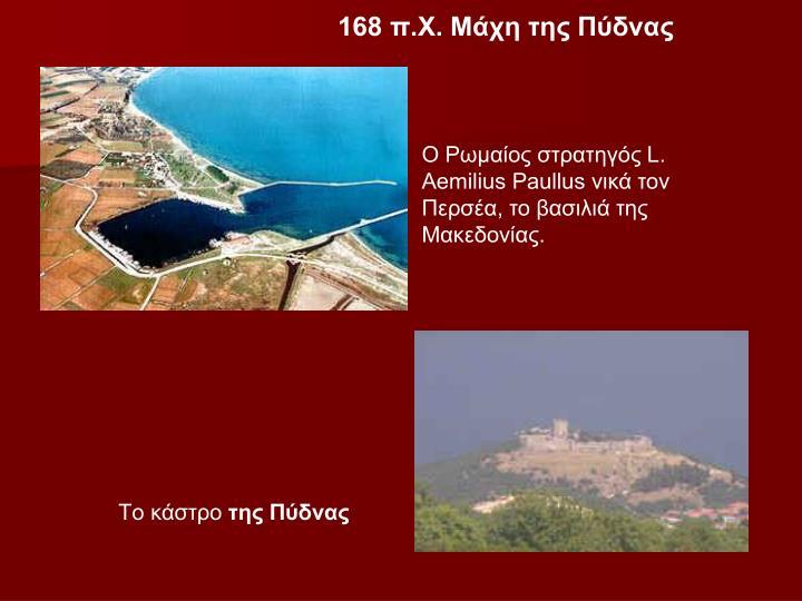 168 π.Χ. Μάχη της Πύδνας