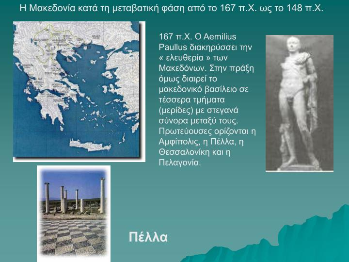 Η Μακεδονία κατά τη μεταβατική φάση από το 167 π.Χ. ως το 148 π.Χ.