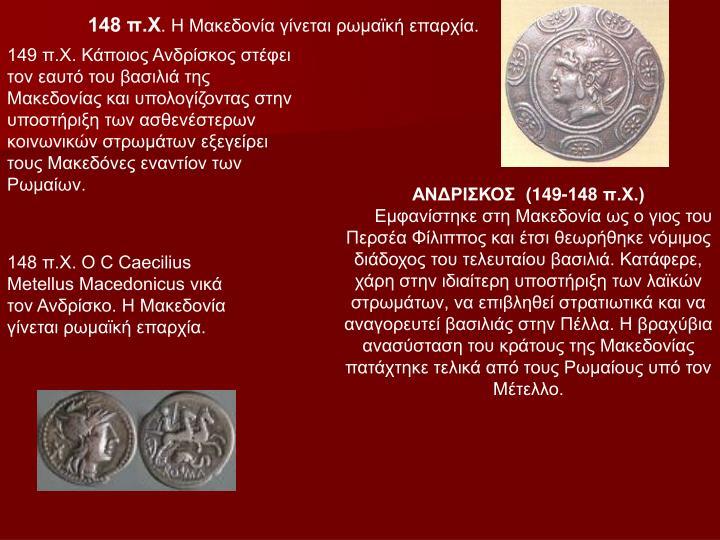 148 π.Χ