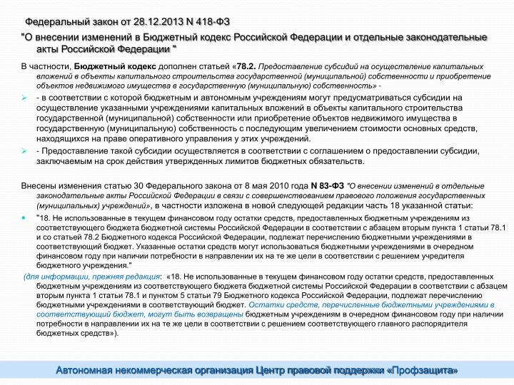 Федеральный закон от 28.12.2013 N 418-ФЗ