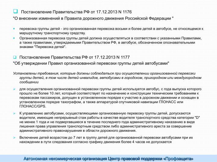 Постановление Правительства РФ от 17.12.2013 N 1176