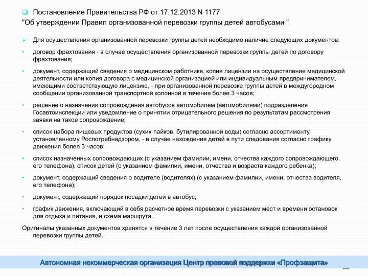 Постановление Правительства РФ от 17.12.2013 N 1177