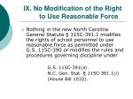 ix no modification of the right to use reasonable force