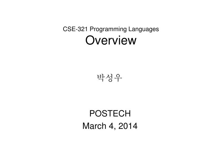 cse 321 programming languages overview n.