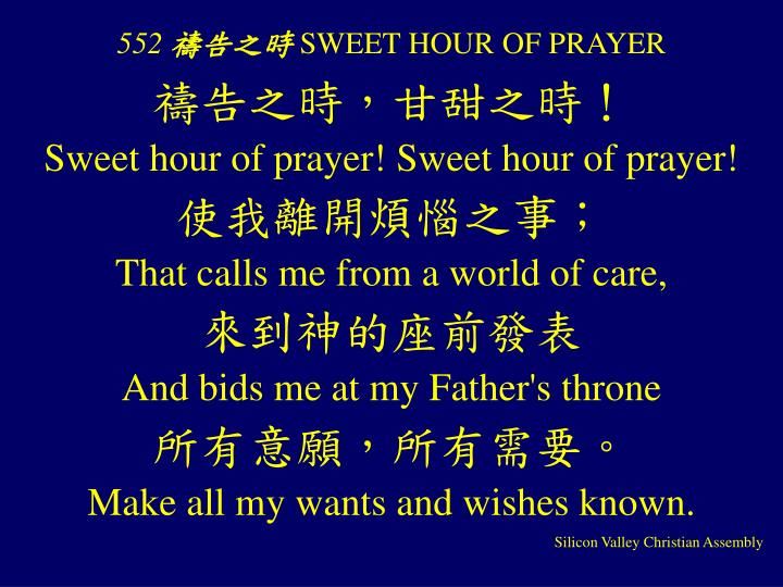 552 sweet hour of prayer n.