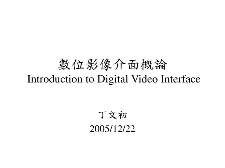introduction to digital video interface n.