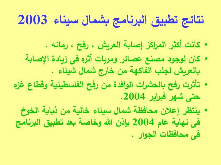 نتائج تطبيق البرنامج بشمال سيناء