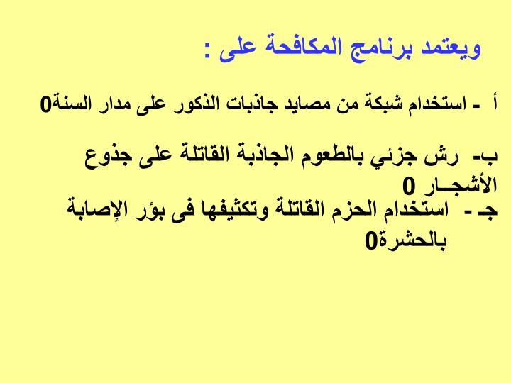 ويعتمد برنامج المكافحة على :