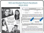 scc and student parent handbook 2014 2015