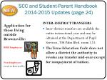 scc and student parent handbook 2014 2015 updates page 24