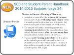 scc and student parent handbook 2014 2015 updates page 241