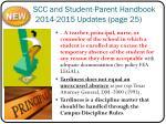 scc and student parent handbook 2014 2015 updates page 25