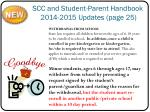 scc and student parent handbook 2014 2015 updates page 251