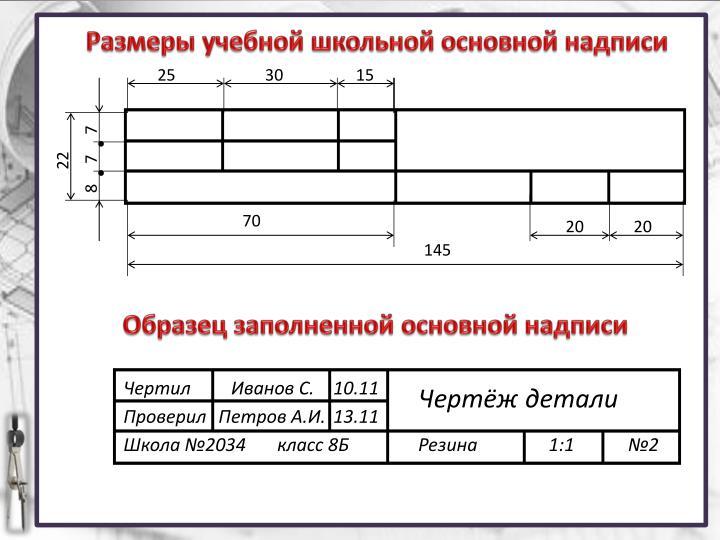 Размеры учебной школьной основной надписи