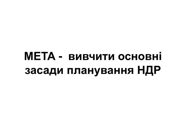 МЕТА -