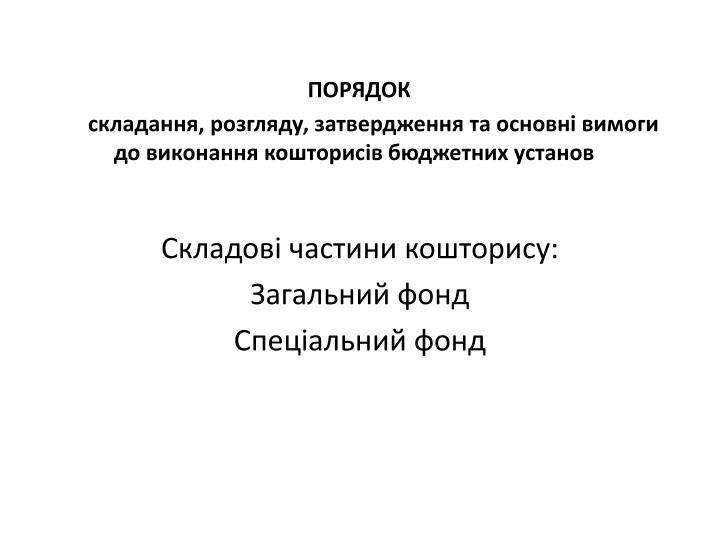ПОРЯДОК