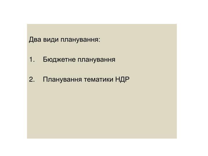 Два види планування: