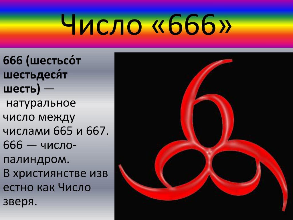 Открыткой контакте, число зверя 666 смешные картинки
