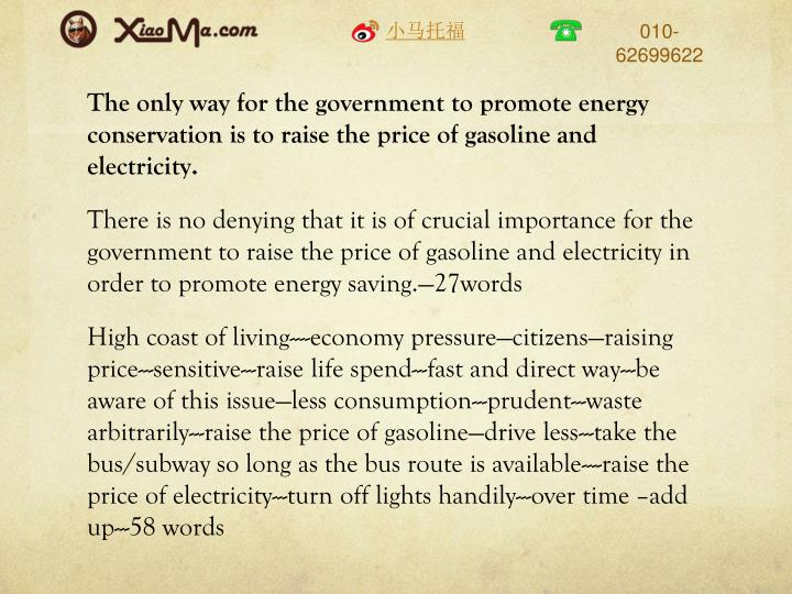 The only way for the government to promote energy conservation is to raise the price of gasoline and electricity.