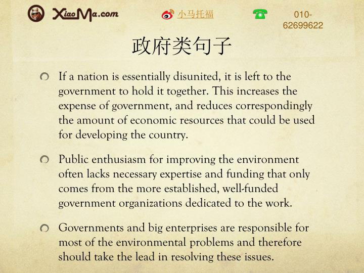 政府类句子