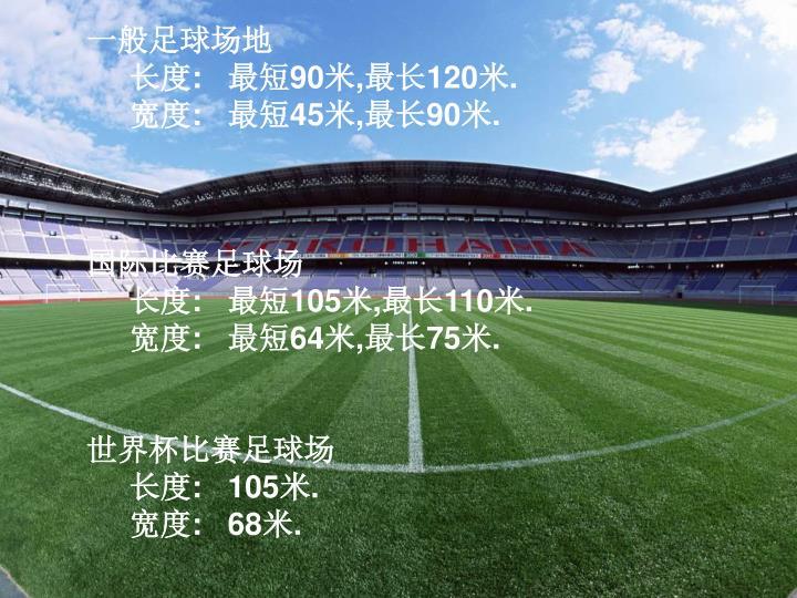 一般足球场地
