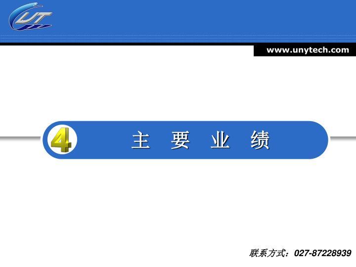 www.unytech.com