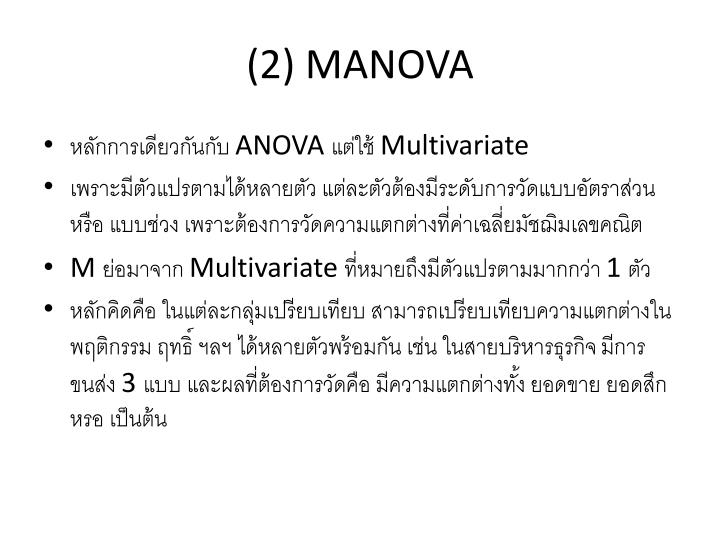 (2) MANOVA