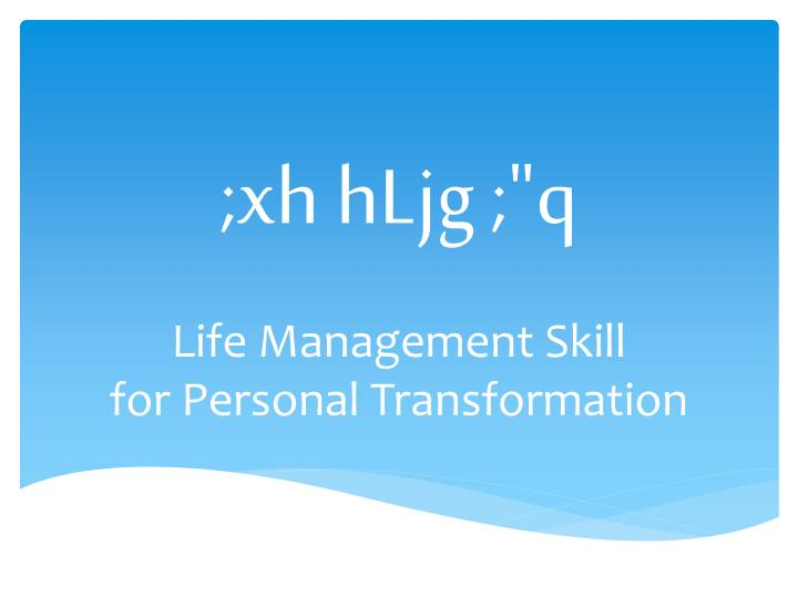 xh hljg q life management skill for personal transformation n.