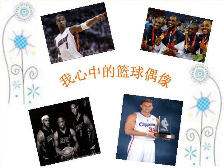 我心中的篮球偶像