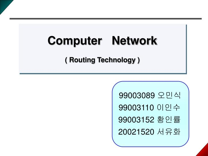 computer network routing technology n.