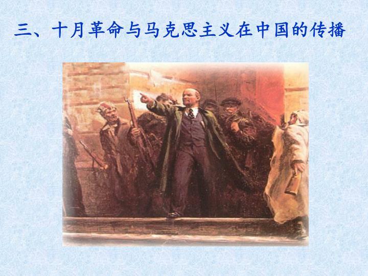 三、十月革命与马克思主义在中国的传播