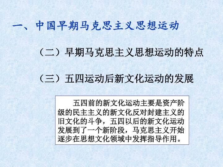 一、中国早期马克思主义思想运动