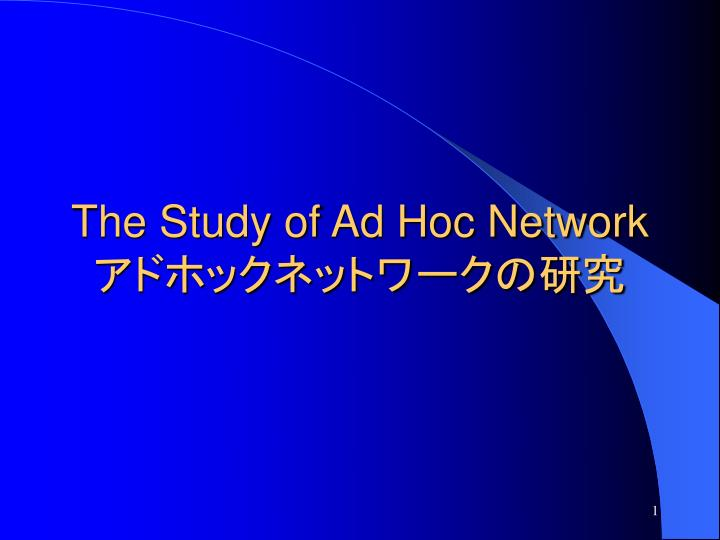 the study of ad hoc network n.