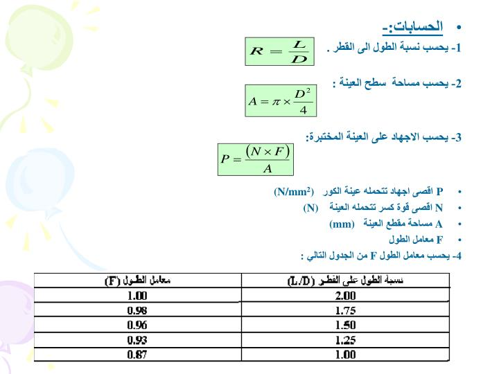 الحسابات:-