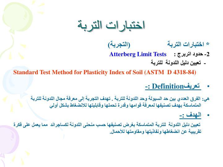 اختبارات التربة