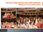 the 60th miss world welcome banquet 60