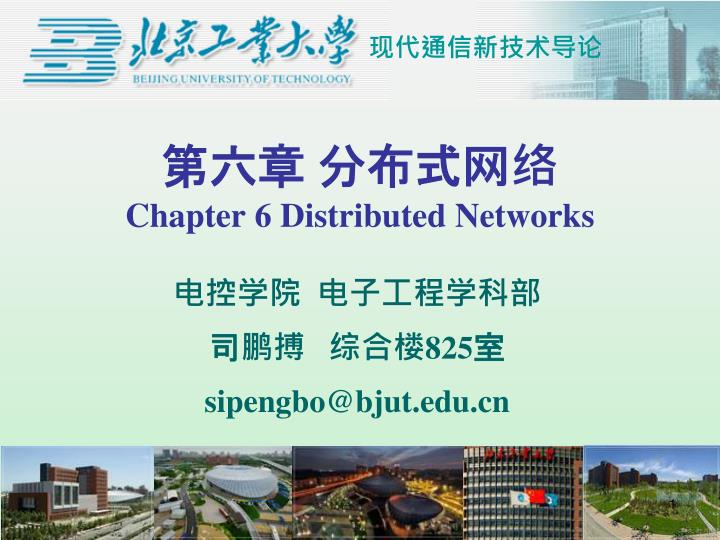 chapter 6 distributed networks n.