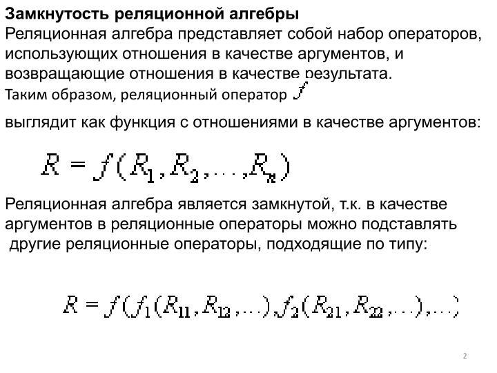 Замкнутость реляционной алгебры